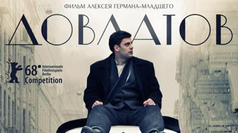 Dovlatov: Gerçek bir yaşam öyküsü